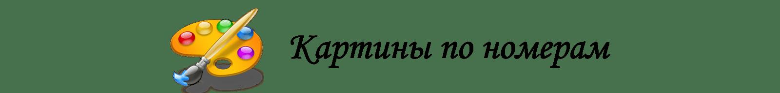Картины по номерам логотип сайта 2